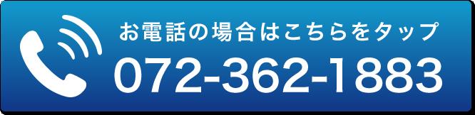 お電話の場合はこちらをタップ072-362-1883